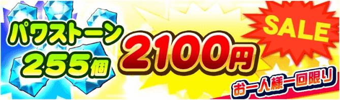 パワストーン×255が¥2100キャンペーン サクセススペシャル お得石