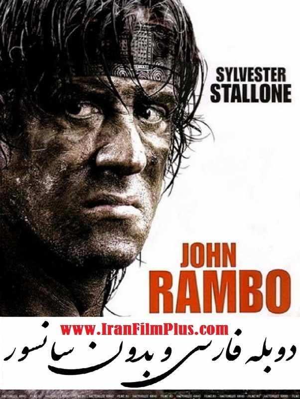دانلود فیلم بدون سانسور رمبو 4 (2008) Rambo دوبله فارسی