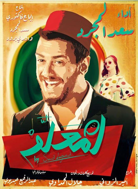 انت معلم سعد المجرد Saad Lamjarred Lm3allem اغنية انت