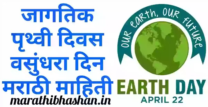 पृथ्वी दिवस मराठी माहिती   वसुंधरा दिन 2021 मराठी माहिती Pruthvi Divas 2021 marathi mahiti nibandh