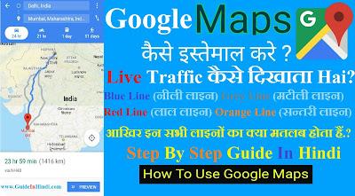 Google Map LiveTraffic कैसे दिखाता Hai?