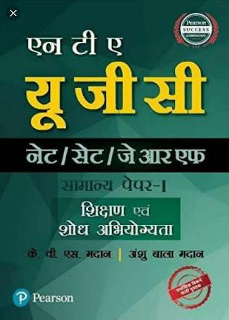 NTA. U.G.C. NET Practices Set : For All Competitive Exam Hindi PDF Book