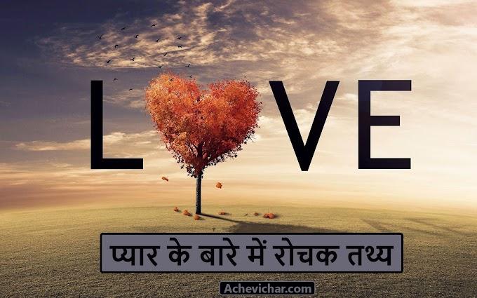 प्यार के बारे में रोचक तथ्य  - love facts in hindi