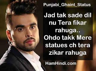 Ghaint Punjabi Status or Attitude Shayari in Punjabi