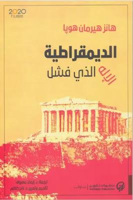 تحميل كتاب الديمقراطية (الإله الذي فشل) بصيغة pdf مجانا