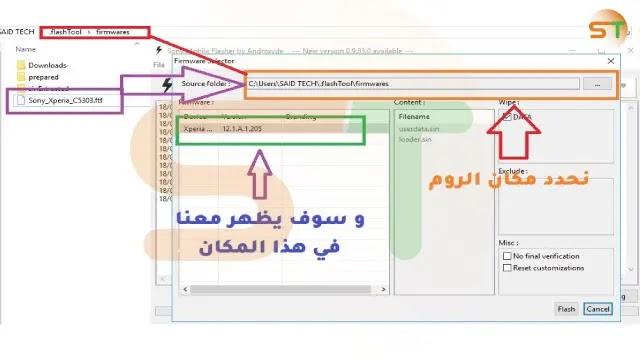 شرح-برنامج-sony-xperia-flashtool-2