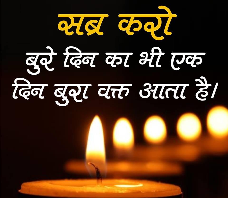Beautiful Thoughts In Hindi