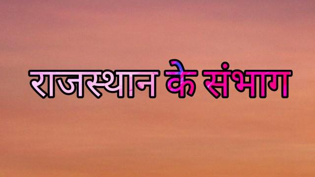 Rajsthan Ke Smbhag PDF