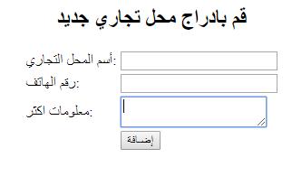 انشاء سكربت Php لاإدخال البيانات الى قاعدة بيانات Mysql
