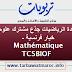مادة الرياضيات جذع مشترك علوم خيار فرنسية - Mathématique TCSBIOF