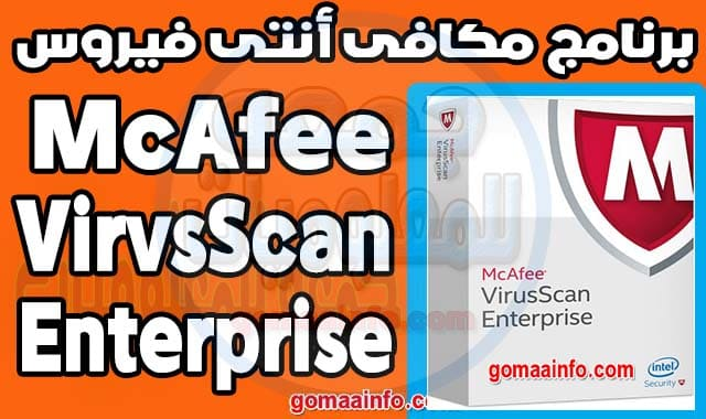 تحميل برنامج مكافى أنتى فيروس 2020 | McAfee VirusScan Enterprise