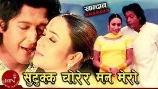 Sutukka Chorera Man Mero Lyrics - Rajesh Hamal & Niruta Singh