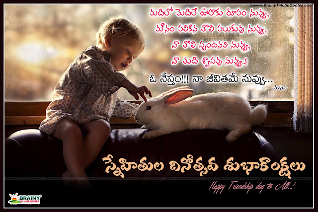 Here is Latest Friendship day quotes in Telugu with Hd Wallpapers, Best Friendship day Quotes in telugu, Nice top friendship day quotes in telugu, Heart touching friendship day quotes in telugu, Cool Quotes on Friendship day, Best Friendship day greetings in telugu,Nice Friendship Day wishes in telugu, New Latest Trending friendship day quotes in telugu, Friendship day picutures photoes images wallpapers for free download,Friendship Day quotes in telugu,Friendship Day messages in telugu,Friendship Day sms wallpapers for whatsapp DP and facebbok cover pics
