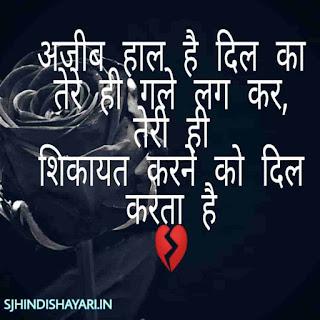 Shayari ki diary image in hindi