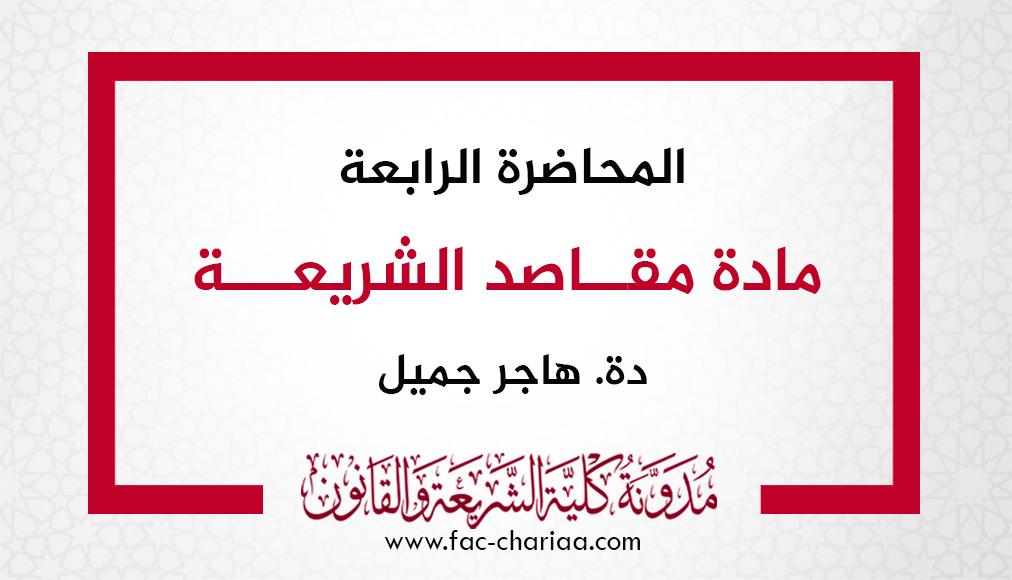 المحاضرة الثالثة في مادة مقاصد الشريعة دة.هاجر جميل 2020