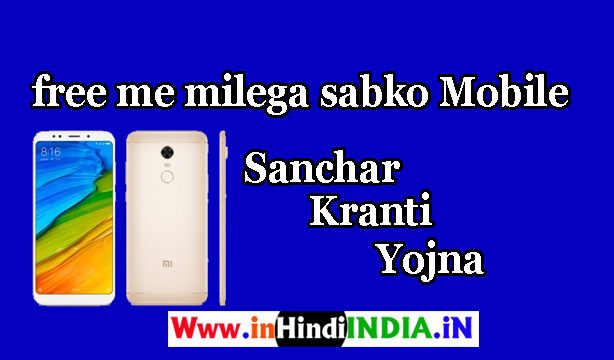 free mobile kaise milega sanchar kranti yojna chhattisgarh www.inhindiindia.in