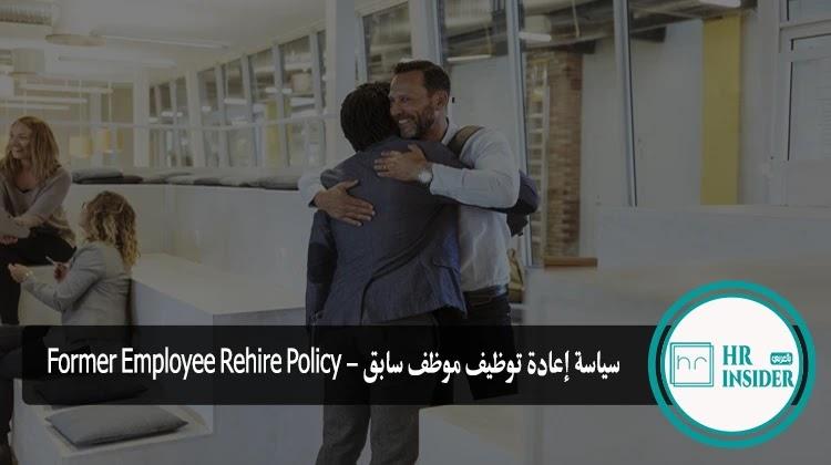 سياسة إعادة توظيف موظف سابق - Former Employee Rehire Policy
