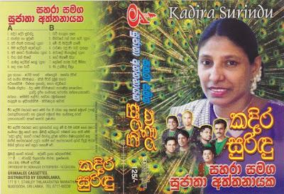 SUJATHA ATHTHANAYAKA - WITH SAHARA ( KADIRA SURINDU )