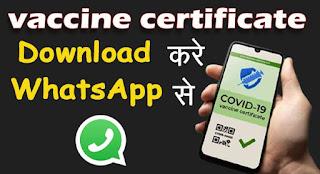 Vaccine Certificate WhatsApp Se Download Kare