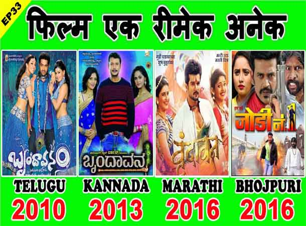 Brindavanam - The Super Khiladi Movie & It's All Remakes – Brindavana   Vrundavan   Khoka 420   Love Master   NTR Jr