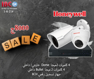 أنظمة الكاميرات من الشركة الدولية للاتصالات الحديثة IBC شركة هاني ويل honeywell