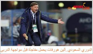 الدوري السعودي..آلين هورفات يحمل مفاجأة قبل مواجهة الدربي