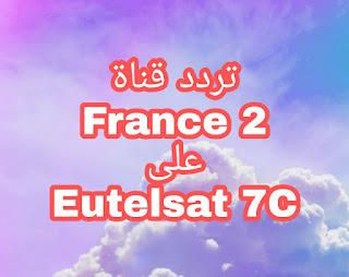 حصري: تردد جديد  France 2 HD مجاناً على القمر Eutelsat 7C @7°E