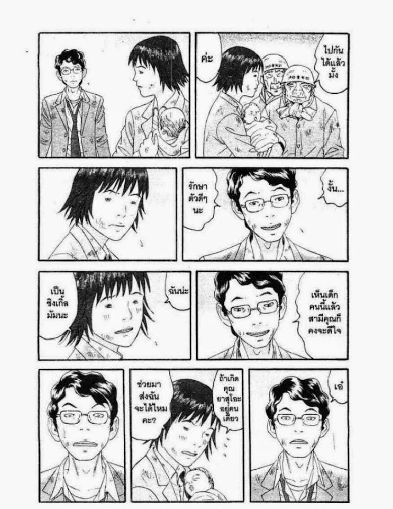 Kanojo wo Mamoru 51 no Houhou - หน้า 116