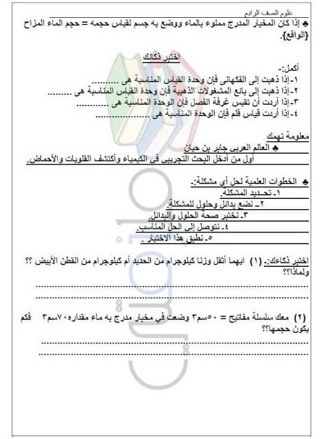 مذكرة علوم لـ رابعة إبتدائي الفصل الدراسي الأول