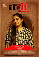 divya m nair, thelivu in english, thelivu malayalam movie, thelivu film, malayalam film thelivu, thelivu images, thelivu, mallurelease