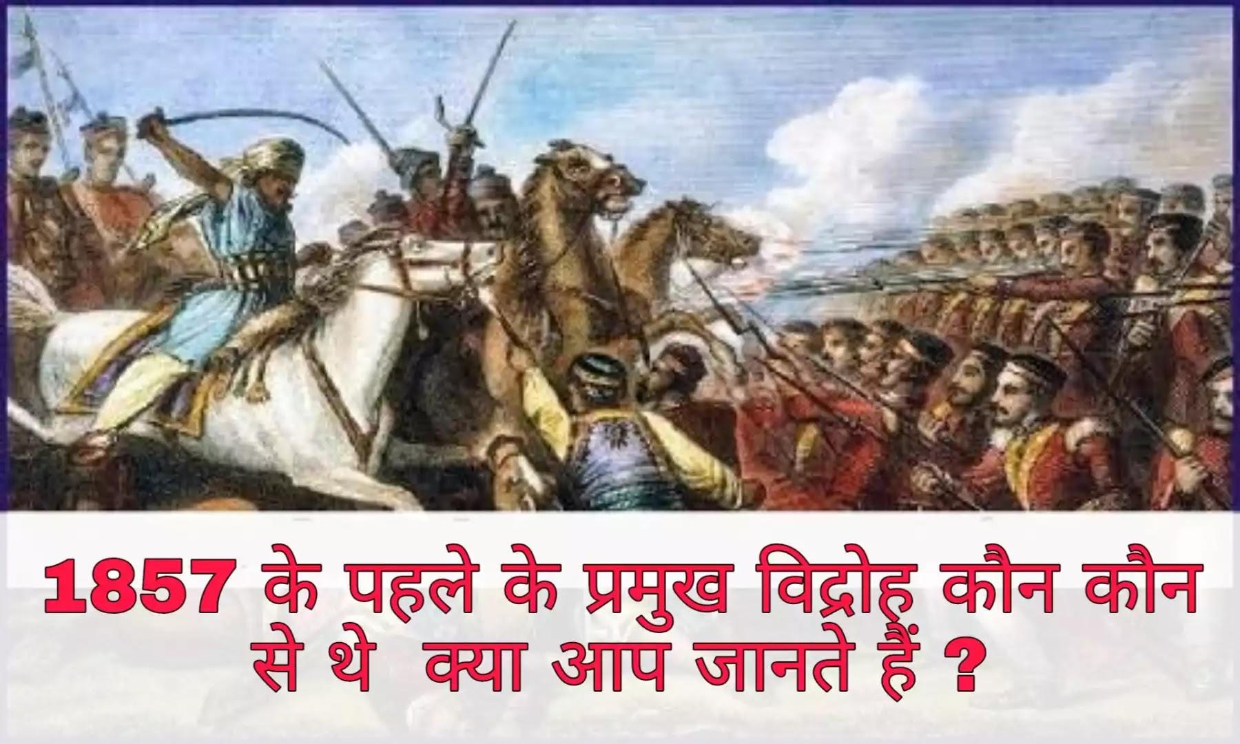 भारतीय राष्ट्रीय आंदोलन ( Indian National Movement ) : 1857 के पहले के प्रमुख विद्रोह कौन कौन से थे और इनका हमारी आजादी में क्या महत्व है आइये जानते हैं।