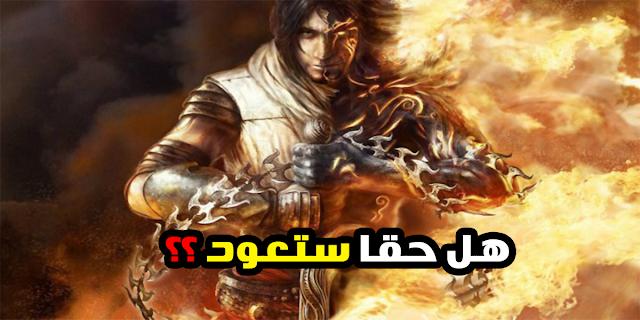 مبتكر Prince Persia يصرح السلسة