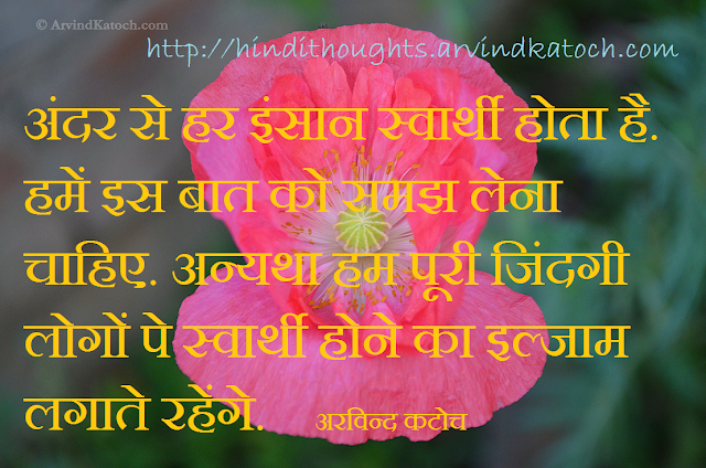 Hindi Thought, Life, selfish, Nature,