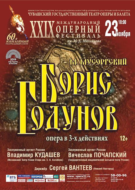 Театр оперы и балета - Борис годунов