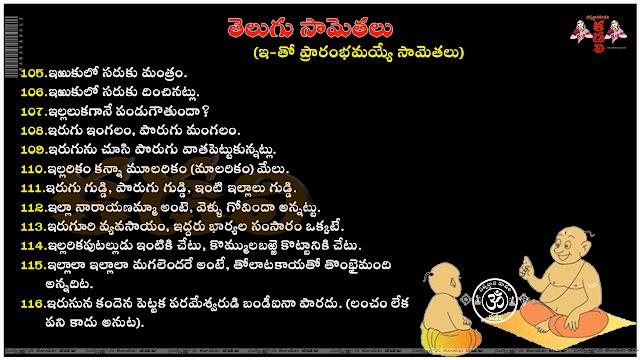 Samethalu In Telugu with images Telugu Samethalu hd images Samethalu collection,Telugu Samethalu In Telugu with image starting with A,Telugu Samethalu hd images,telugu quotations hd wallpapers, Telugu Samethalu in telugu ,Telugu Samethalu telugu suktulu,Telugu Samethalu In Telugu with images,Bommalatho telugu Saamethalu,sarada samethalu,Telugu proverbs with pictures,telugu samethalu images whatsapp,telugu samethalu images with meaning,simple telugu samethalu,telugu samethalu with meanings,50 telugu samethalu,telugu samethalu questions and answers,telugu samethalu,telugu samethalu kanipettandi
