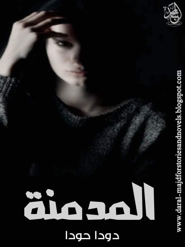 رواية المدمنة لكاتبة هويدا زغلول