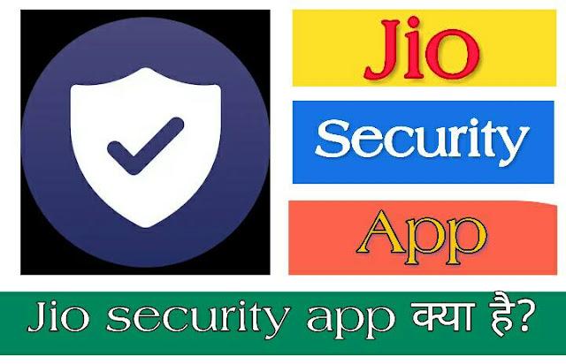 Jio security app क्या है इसे कैसे download करें