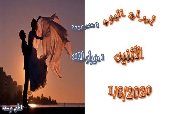 أبراج اليوم الاثنين 1-6-2020 Abraj | حظك اليوم الاثنين 1/6/2020 | توقعات الأبراج الاثنين 1 يونيو | الحظ 1 حزيران 2020