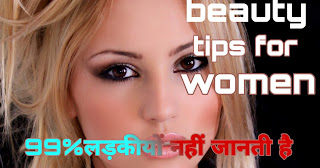 beauty tips for womens