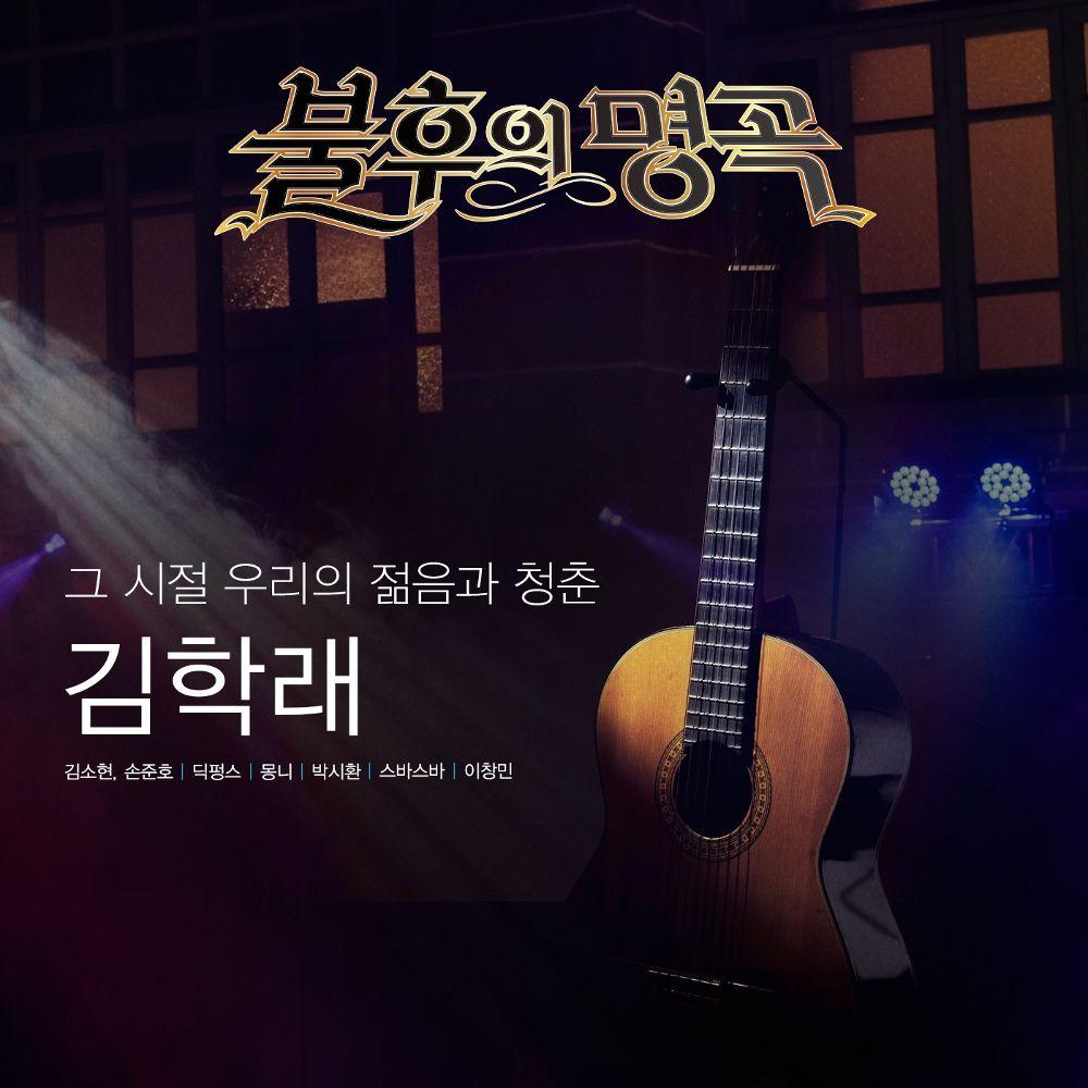 Various Artists – 불후의 명곡 – 전설을 노래하다 (그 시절 우리의 젊음과 청춘, 김학래)