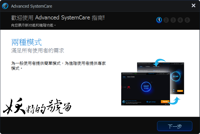 %25E5%259C%2596%25E7%2589%2587+008 - IObit Advanced SystemCare 好用的系統優化軟體