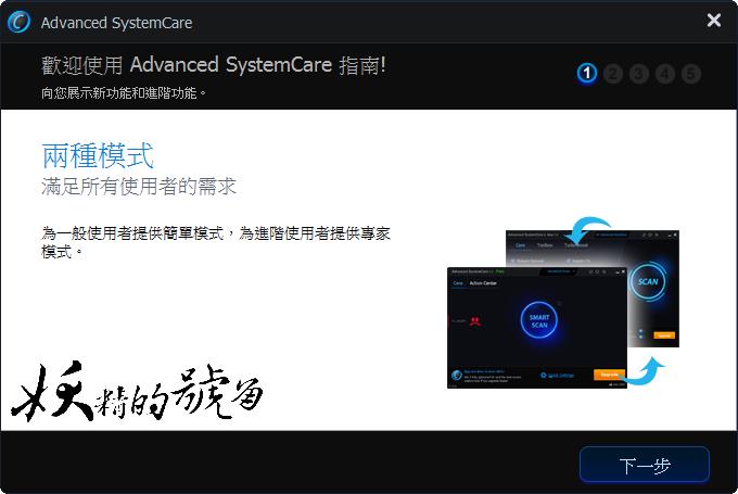 %25E5%259C%2596%25E7%2589%2587+008 - IObit Advanced SystemCare 好用的系統優化軟體
