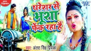 Thareshar Se Bhusha Fek Raha Hai Lyrics – Antra Singh