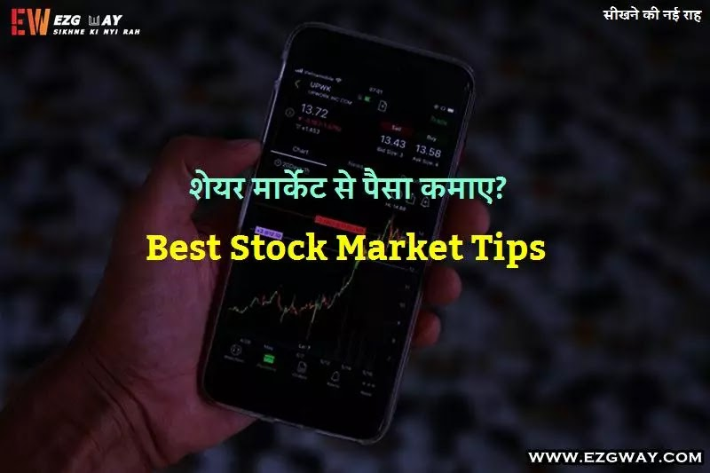Share Bazaar Se Paisa Kaise Kamaye in Hindi-Share Market Tips and Tricks 2021-Best Stock Market tips-Best Website for Share Market Tips in india-शेयर बाज़ार से पैसा कैसे कमाए?-Benefit Of Share in Hindi ( शेयर के फायदे )- ( How to earn money from share market-Best Stock Market Investing Strategies in Hindi-