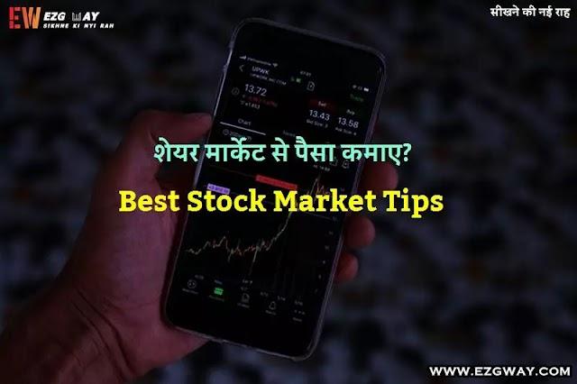 शेयर बाज़ार से पैसा कैसे कमाए? Best Share Market Tips and Tricks 2021