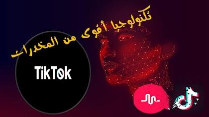 TikTok تطبيق أقوى من المخدرات