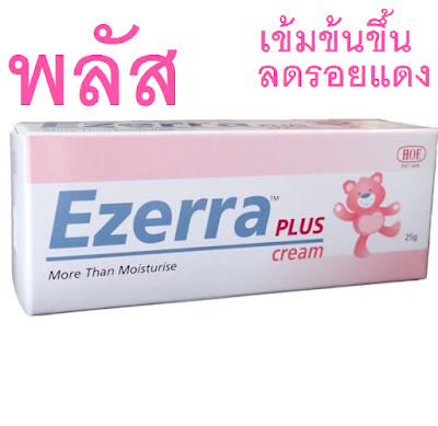 Ezerra Plus Cream 25 G