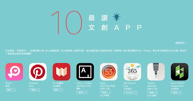 10 最讚文創 App --「Pinkoi 」精心編選