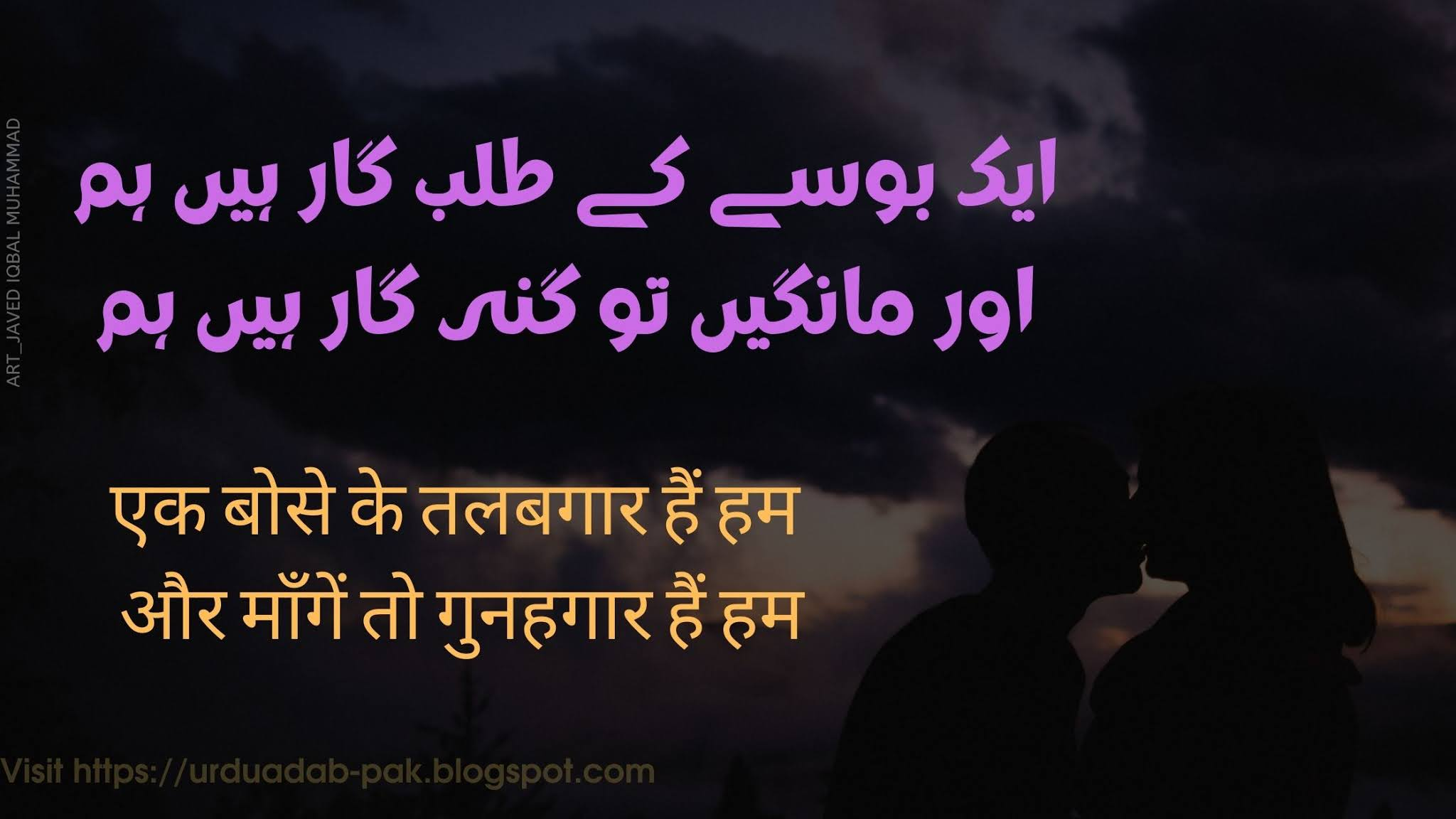 Poetry most in hindi romantic Most Romantic