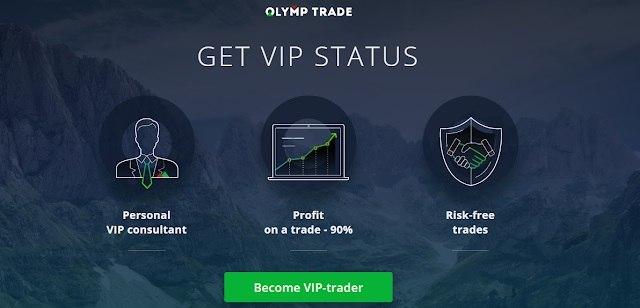 ओलंप व्यापार के वीआईपी लाभ